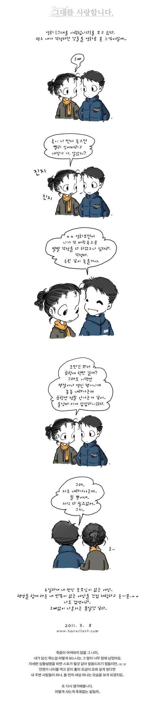 韩语漫画:690999332505之我爱你